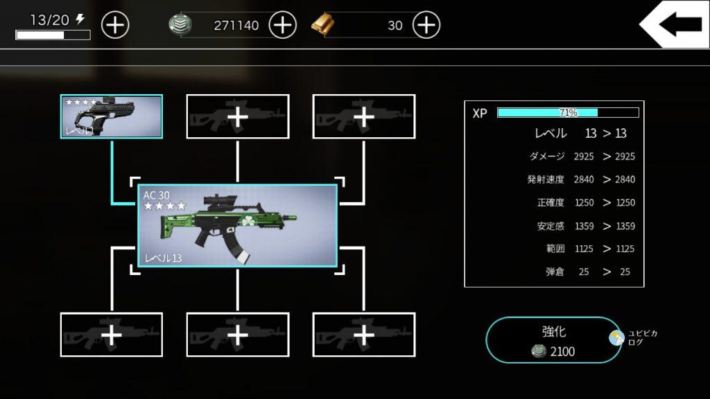 武器の合成・AC30シャムロック