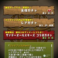 【パズドラ】ゴッドフェス(レーダー200万DL&GW)Part1結果!兄者ぁー!