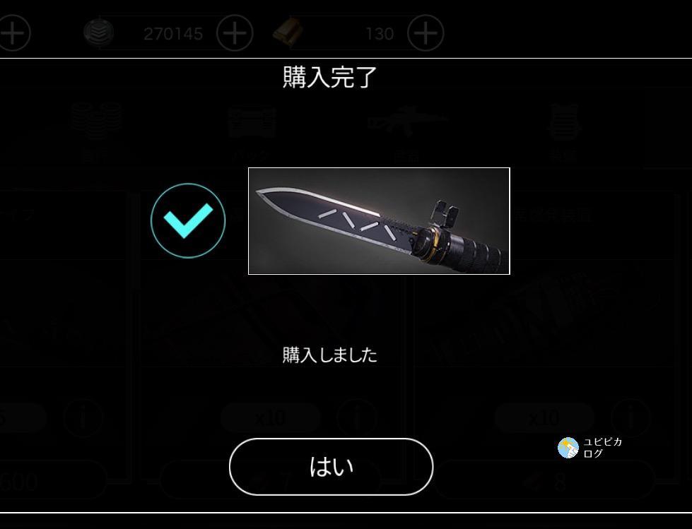 弾道ナイフ購入