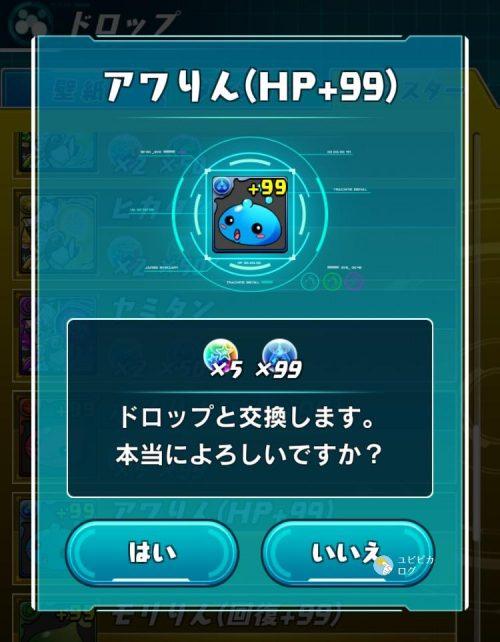 HP+99アワりん