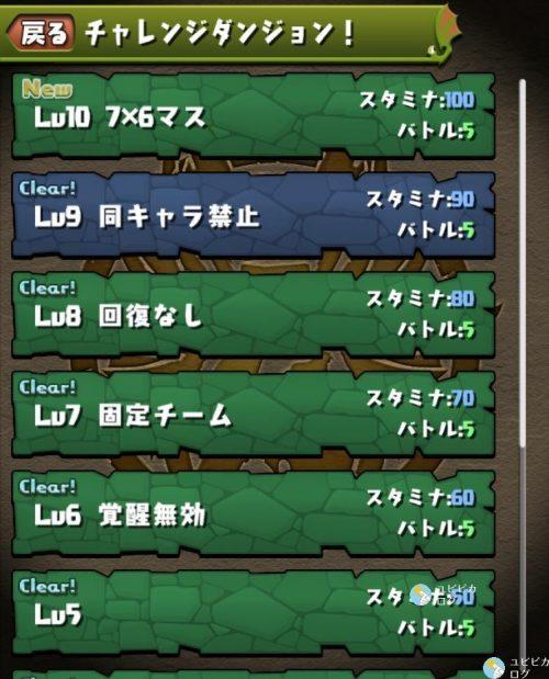 チャレンジダンジョン(第29回)