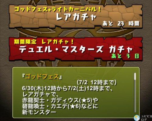 ゴッドフェス(4200万DL達成記念)
