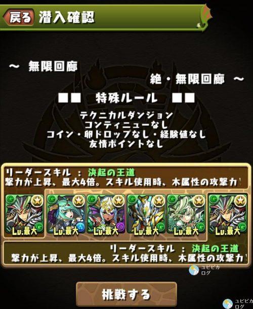 覚醒劉備・試験運用01