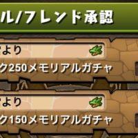 【パズドラ】5大リセット!ランク150&250ガチャ!<2016年6月>