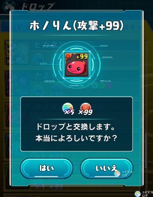 パズドラレーダー・おすすめの交換02