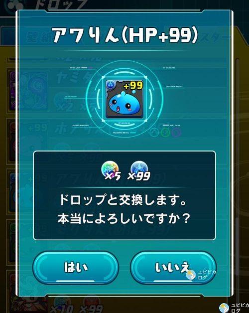 パズドラレーダー・おすすめの交換03