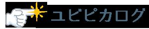 ユビピカログ