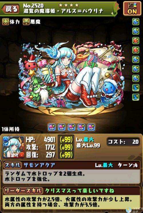 遊覧の魔導姫・アルス=パウリナ