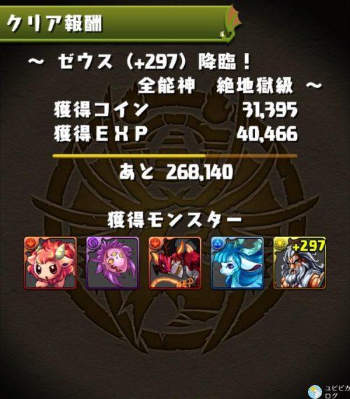 ゼウス(+297)降臨03