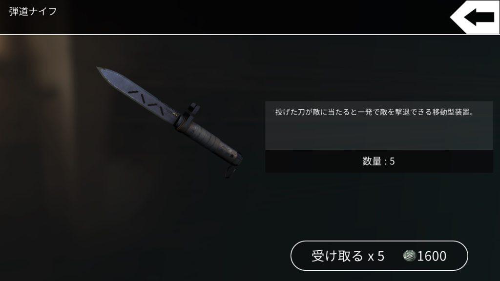 弾道ナイフ