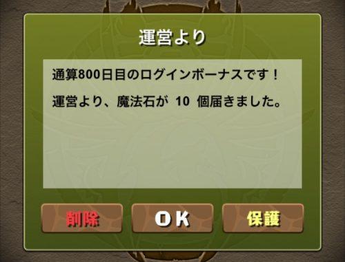 800日記念