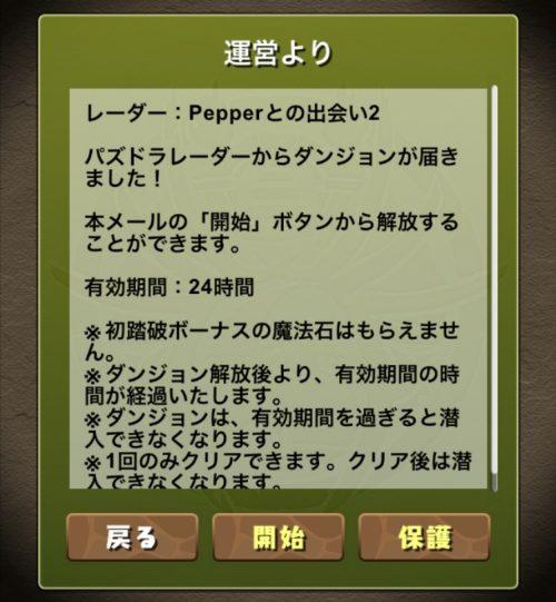 Pepperとの出会い2をメールで受信