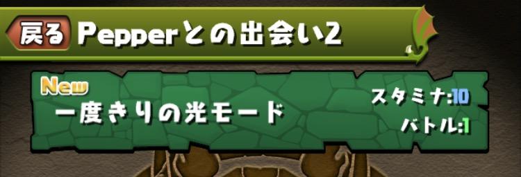 光Pepperダンジョンの内容01