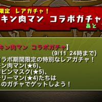 【パズドラ】ゲェーッ!キン肉マンコラボガチャの結果
