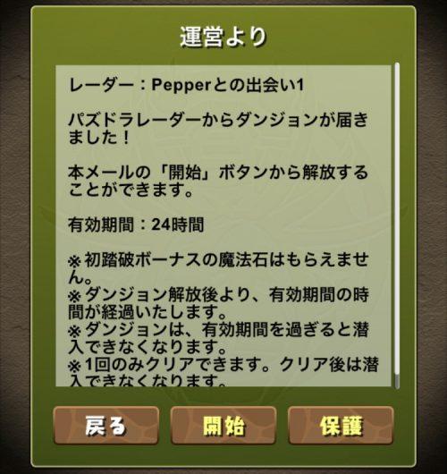 Pepperとの出会いをメールで受信