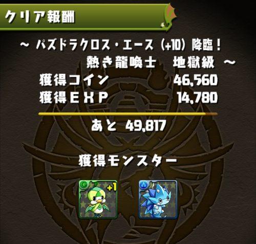 パズドラクロス・エース(+10)降臨!の内容05
