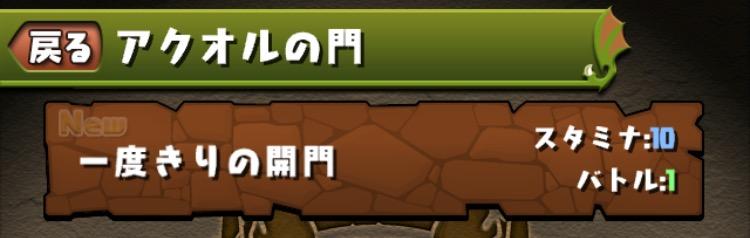 アクオルの門01