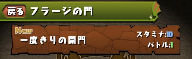 フラージの門01
