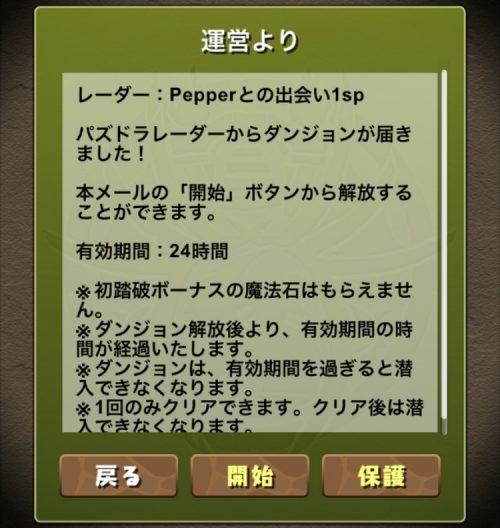 Pepperとの出会い1sp