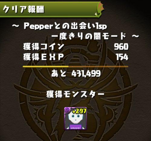 Pepperとの出会い1sp 01