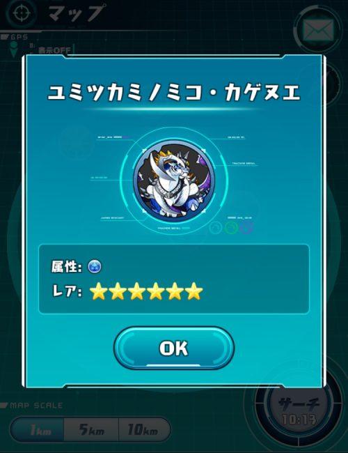 カゲヌエ降臨を入手01