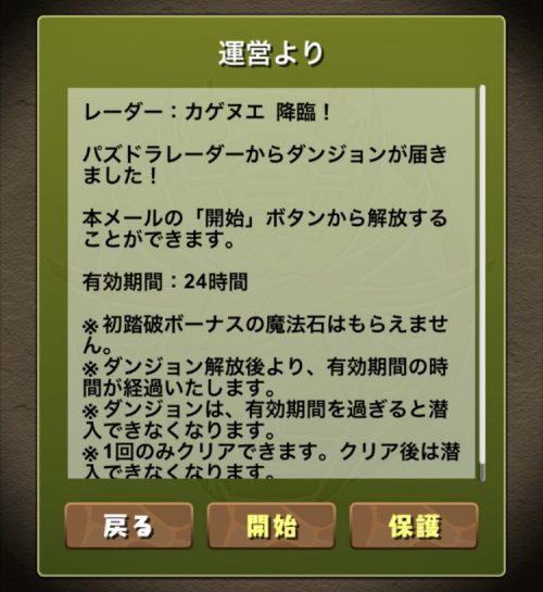 カゲヌエ降臨を入手02