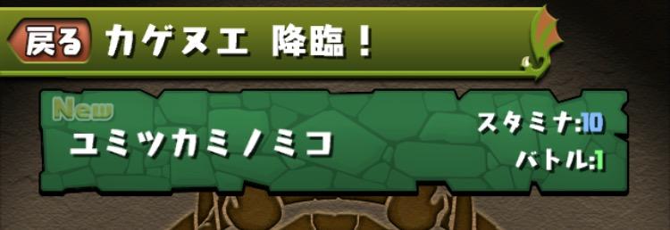 カゲヌエ降臨を入手03