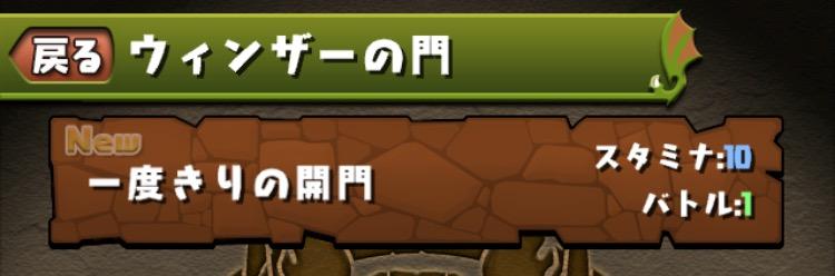 ウィンザーの門01