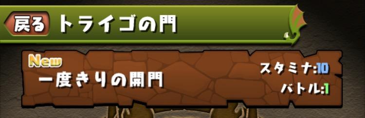 トライゴの門01