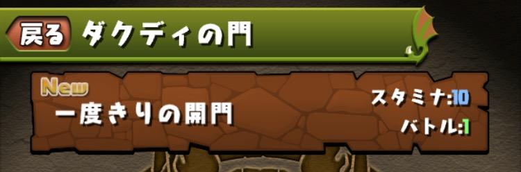ダグディの門01