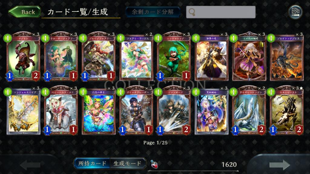 カード一覧/生成画面