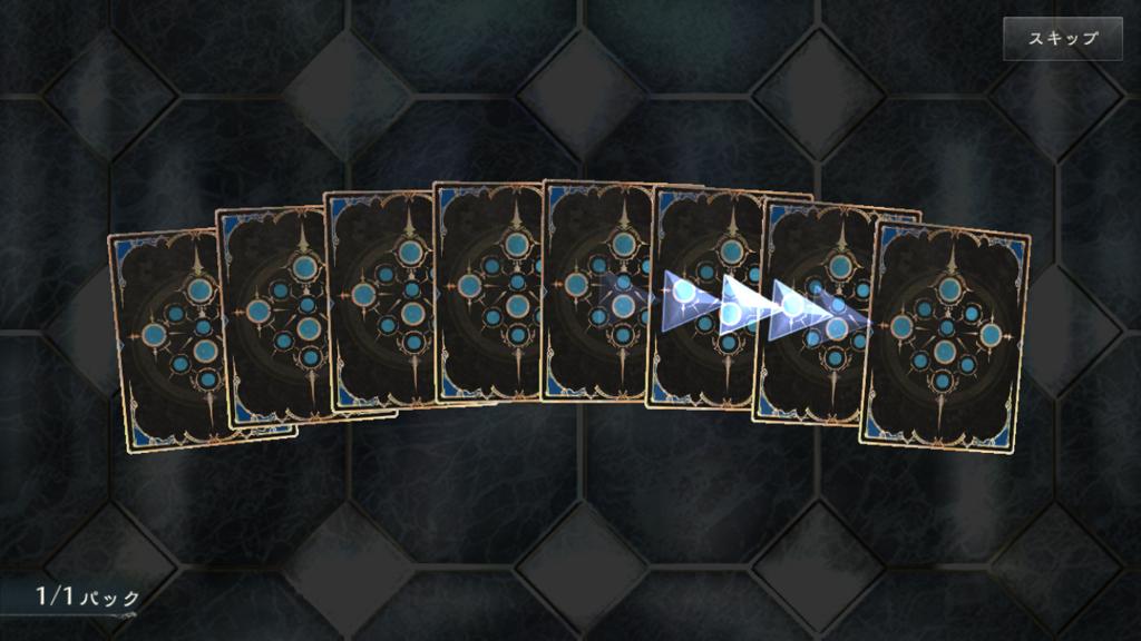 1回限定クリスタルによるカードの結果01