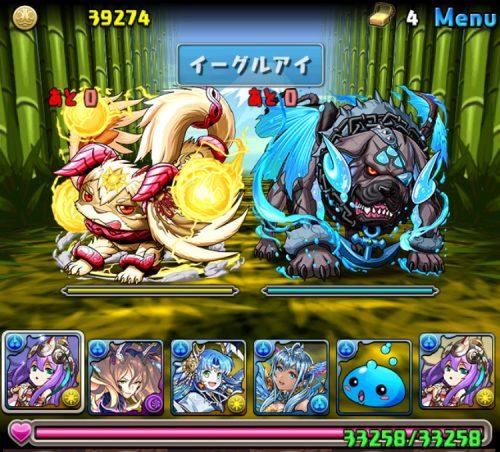 流輝犬龍(アワりん必須)攻略05