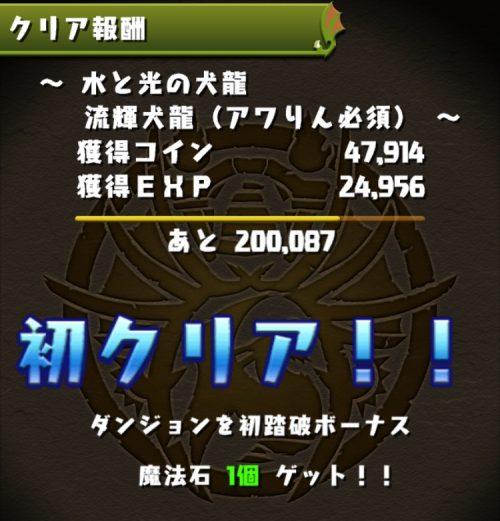 流輝犬龍(アワりん必須)攻略07