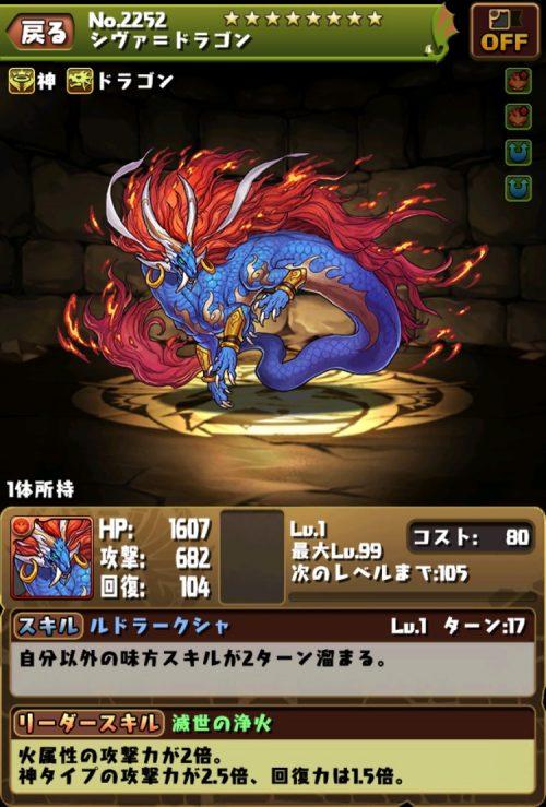 シヴァ=ドラゴンのステータス