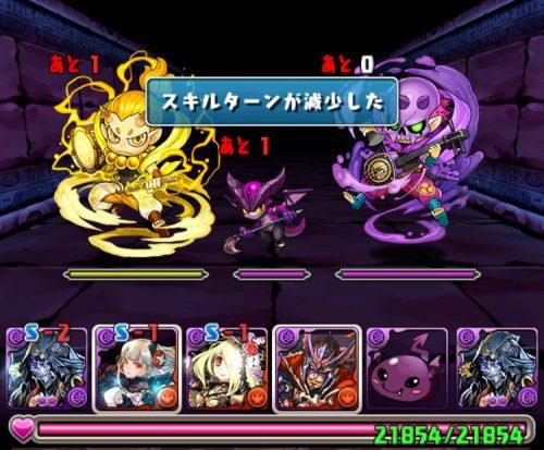 闇の護神龍【7×6マス】攻略03