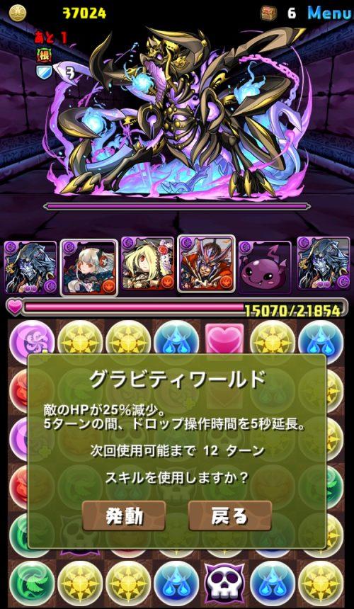 闇の護神龍【7×6マス】攻略08