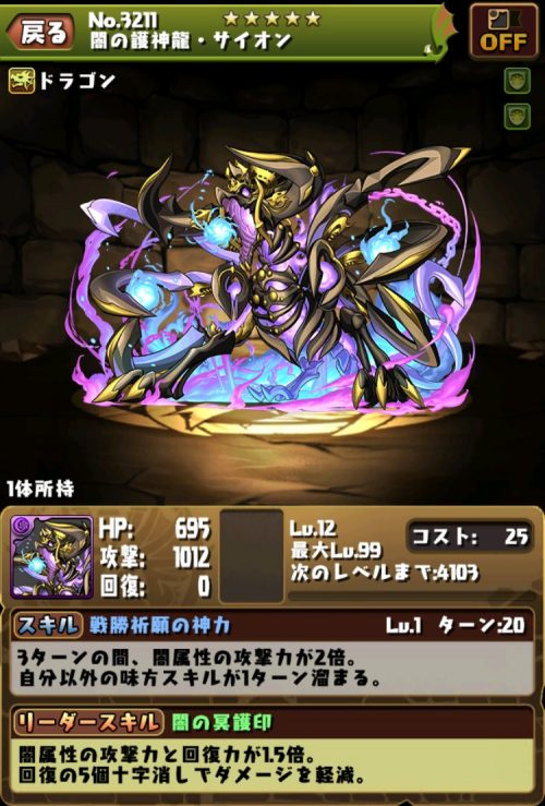 闇の護神龍・サイオンのステータス