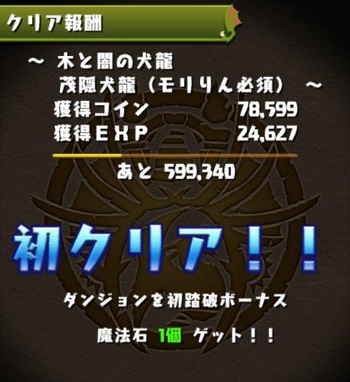 茂隠犬龍(モリりん必須)攻略07