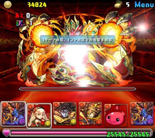 火の護神龍【7×6マス】攻略06