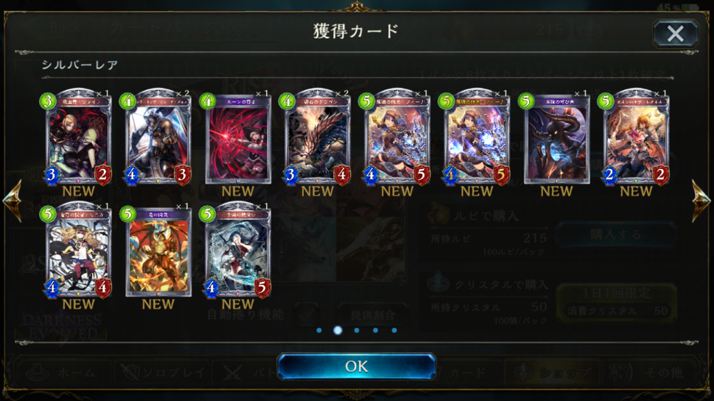 お詫びのカードパックチケット5枚の結果02
