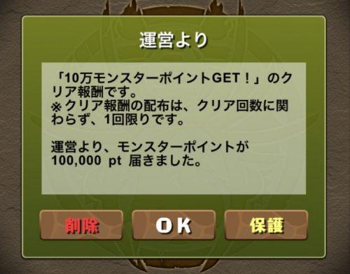 10万モンスターポイントGET!