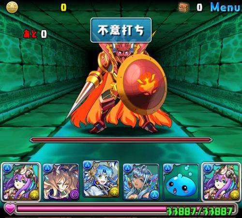 水の護神龍【7×6マス】攻略01