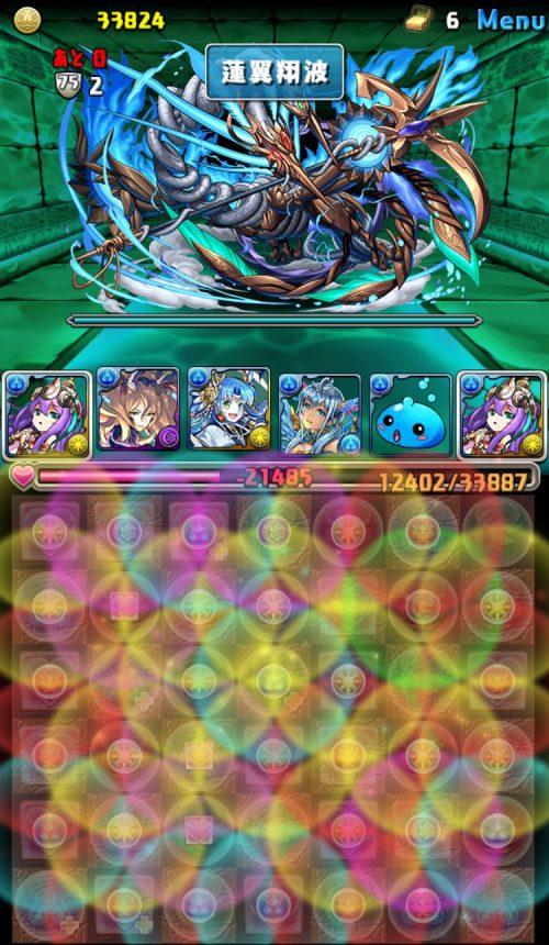 水の護神龍【7×6マス】攻略07