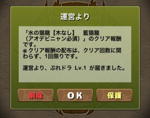 水の猫龍【木なし】攻略06