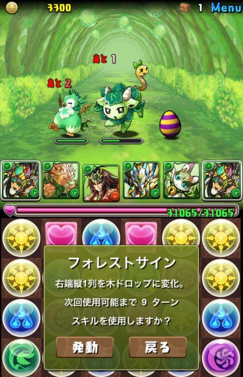 木の猫龍【火なし】攻略02