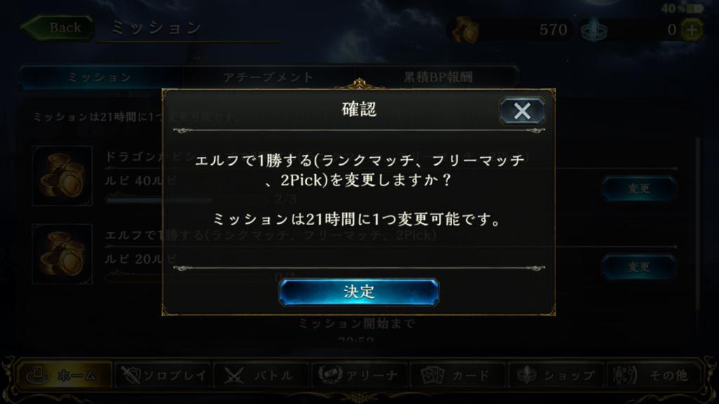 ミッションの変更
