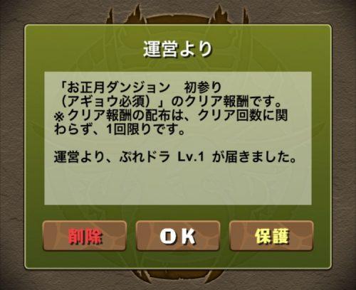 お正月ダンジョン攻略09