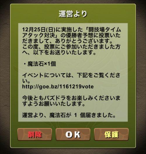 「闘技場タイムアタック対決」投票イベントの参加賞