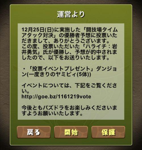 「闘技場タイムアタック対決」投票イベントダンジョンが届きました
